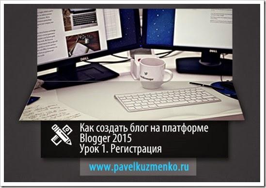 Создать личный блог на платформе Blogger 2015