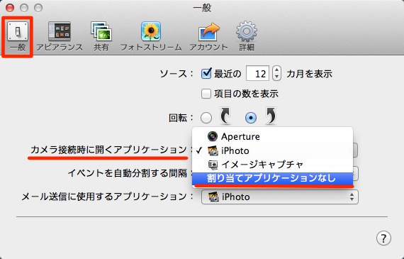 1how not to automatically start iphoto