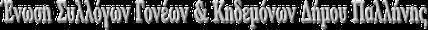 enosi-logo-text