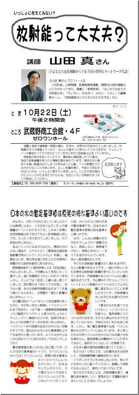 111022山田真講演会チラシ改訂版