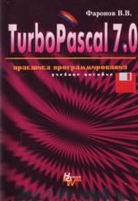 TurboPascal 7.0 Практика программирования