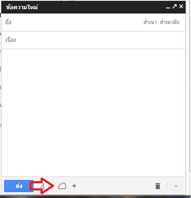 attachment ใน gmail