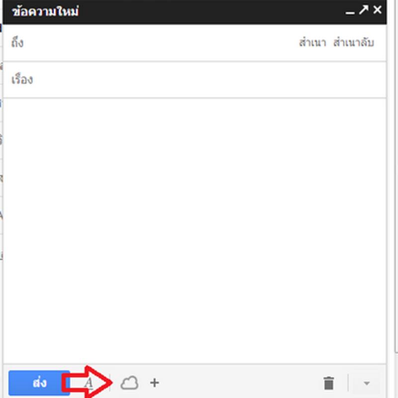 แนบไฟล์จาก Cloud service ใน Gmail แบบง่าย ๆใน Google chrome