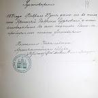 Удостоверение А. Виноградского Судковскому Ф.169, оп. 1, д. 19, л. 19.