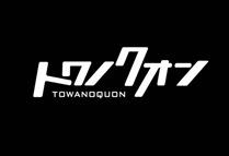 [Monokage]_Towa_no_Quon_-_1_[15E79A45].mkv_snapshot_06.53_[2011.09.07_12.49.47]