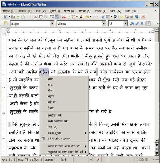 libre-office-hindi-with-hindi-spell-check