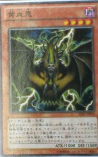 300px-YellowBloodedOni-SHSP-JP-OP
