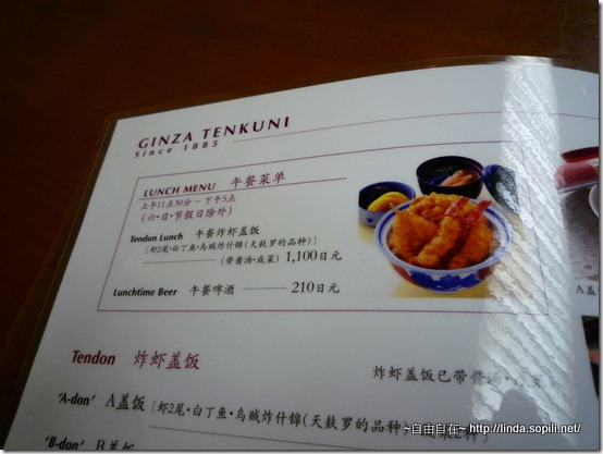 銀座天國-商業午餐