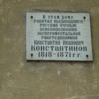 Мемориальная доска на доме, в котром жил К.И. Константинов
