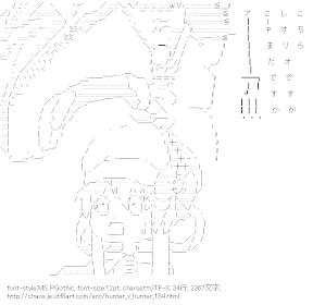 [AA]レオリオ & シャーロック・シェリンフォード (HUNTER×HUNTER)