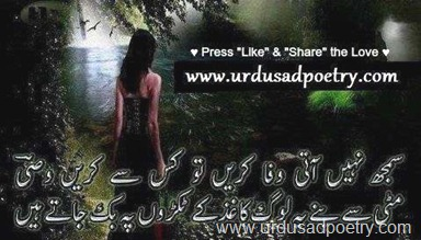 Wasi Shah Sad Poetry