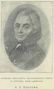 Н.Л. Языков
