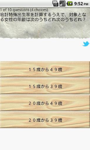 時事問題・一般常識2012-2013重要データ【無料】