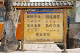 Lijiang - Education in mandarin, english, and naxi symbols