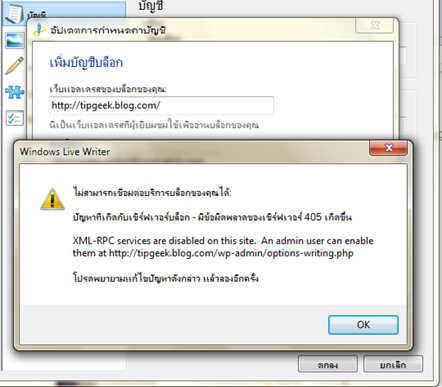 XML-RPC  service are disabled