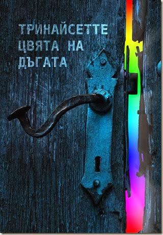 13cvyata_korica5
