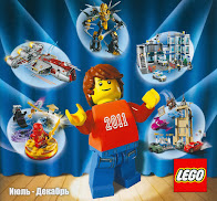 Русский каталог LEGO за второе полугодие 2011 года