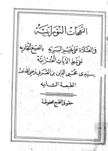 nafahte_ibnarabi_صفحة_01