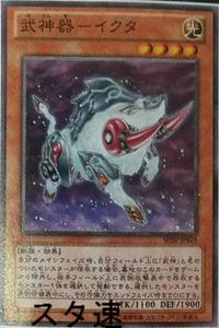 300px-BujinRelicIkuta-SHSP-JP-OP