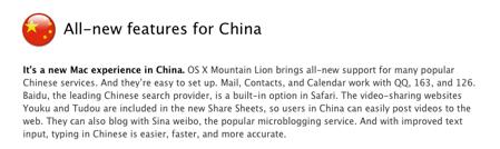 OSX_China-2012-02-16-13-15.png
