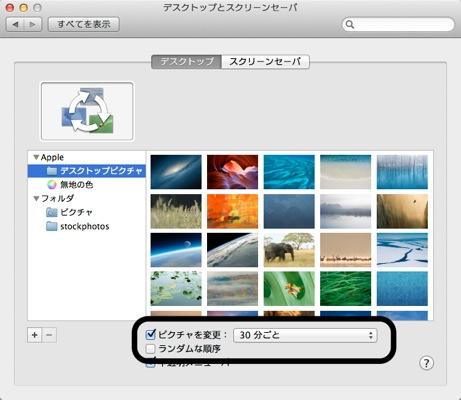 デスクトップとスクリーンセーバ.jpg