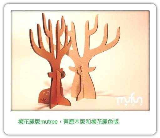 2-梅花鹿mutree2
