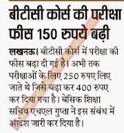 बीटीसी परीक्षा शुल्क 150 रुपये बढ़ा : प्रदेश में बीटीसी की करीब 34000 सीटें-