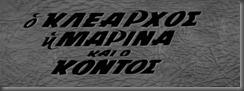 freemovieskanonaki.blogspot.gr  kanonaki, ταινιες, ελληνικος κινηματογραφος, movies. free. 2011, 2012, ο κλεαρχος η μαρικα κι ο κοντος