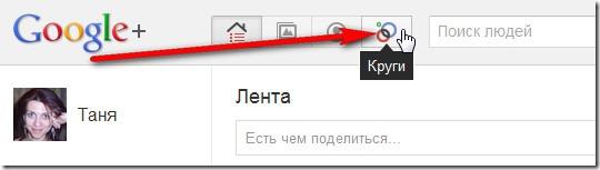Круги вашего общения в Google+