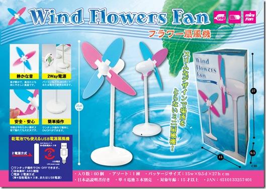 フワラー扇風機