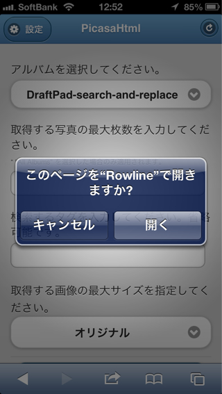 PicasaHtml Rowline 2