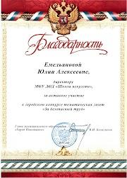 гр Емельянова.jpg