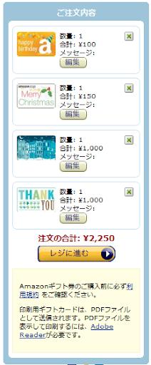 Amazo_giftcard3.png