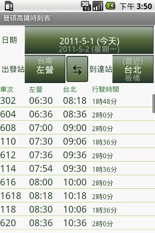 晉碩高鐵時刻表