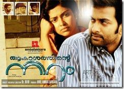 akashathinte_niram_malayalam_movie_still