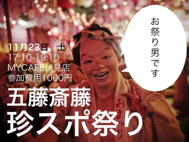 五藤斎藤珍スポ祭り