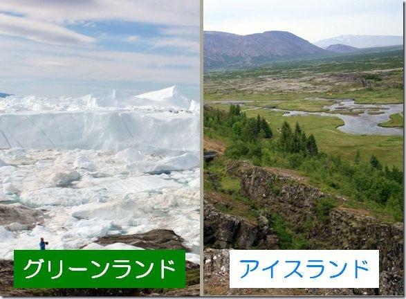 icegreenland