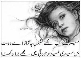 Aaib shayari