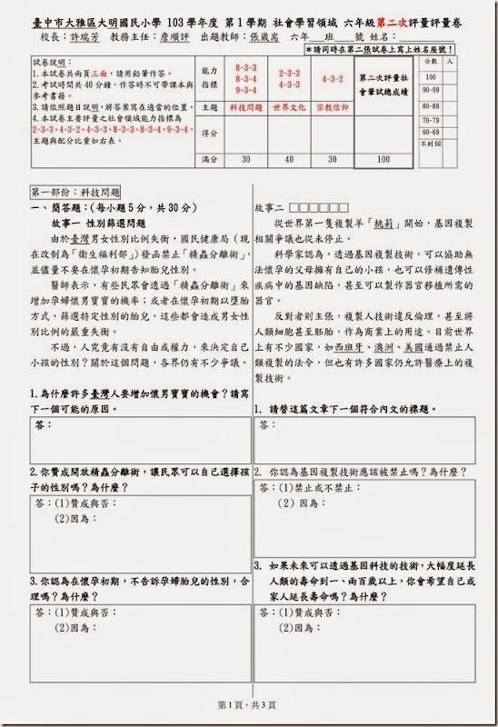 103六下第2次社會學習領域評量筆試卷_01