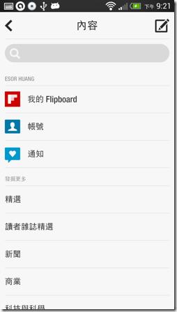 flipboard-02