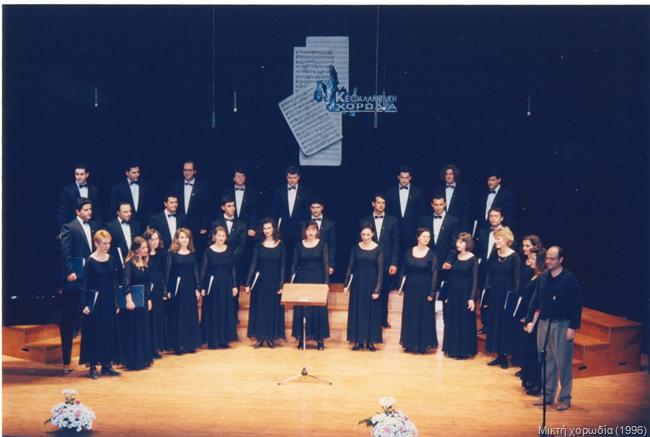 1996 ΜΕΙΚΤΗ ΧΟΡΩΔΙΑ