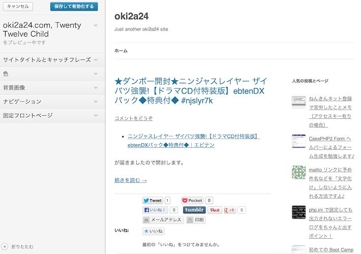 スクリーンショット 2013-07-02 20.00.12.png