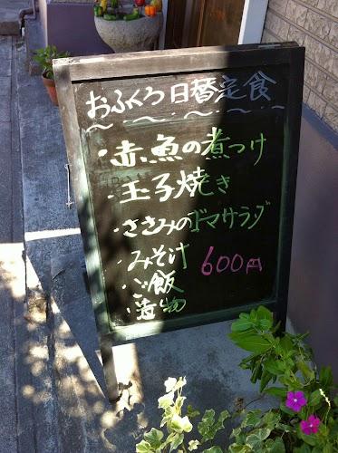 日替わり定食の内容の看板