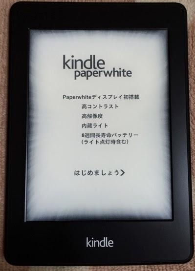 kindle-paperwhite02.jpg
