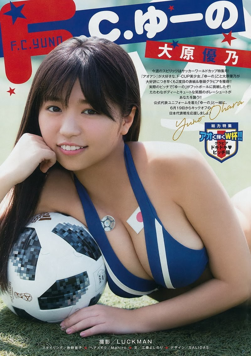 [Big Comic Spirits] 2018 No.29 大原優乃 - Girlsdelta