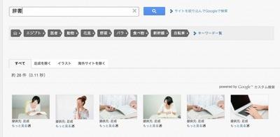 タダピク tadapic  商用利用OK クレジット表示も不要の画像素材検索エンジン 1