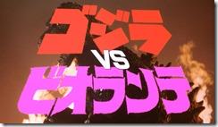 Godzilla vs Biollante Title