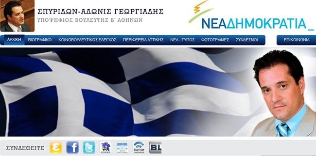 Ο Άδωνις Γεωργιάδης χλευάζει τον νεκρό Αλέξη Γρηγορόπουλο