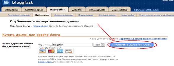 Прикручиваем домен к Blogger