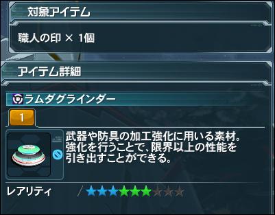 2014-12-06 15_11_26-Phantasy Star Online 2